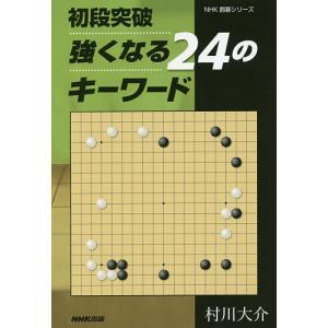 初段突破強くなる24のキーワード / 村川大介