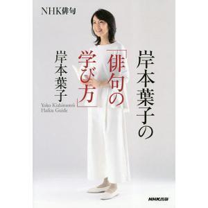 著:岸本葉子 出版社:NHK出版 発行年月:2019年04月 シリーズ名等:NHK俳句