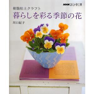 著:川口紀子 出版社:NHK出版 発行年月:2008年03月 シリーズ名等:NHKおしゃれ工房 キー...