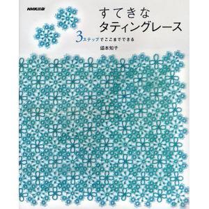著:盛本知子 出版社:NHK出版 発行年月:2012年01月 キーワード:手芸