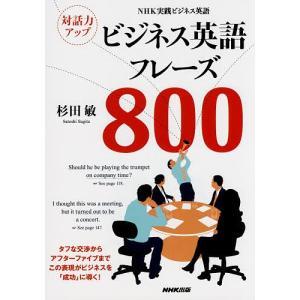 著:杉田敏 出版社:NHK出版 発行年月:2014年08月