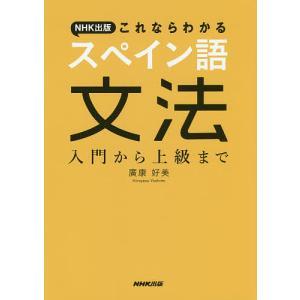 著:廣康好美 出版社:NHK出版 発行年月:2016年02月