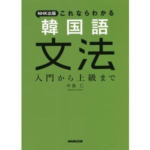 NHK出版これならわかる韓国語文法 入門から上級まで / 中島仁|bookfan