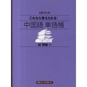 著:胡興智 出版社:NHK出版 発行年月:2010年01月 シリーズ名等:CDブック