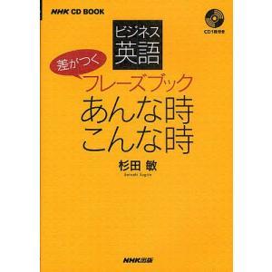 著:杉田敏 出版社:NHK出版 発行年月:2010年11月 シリーズ名等:NHK CD BOOK 差...