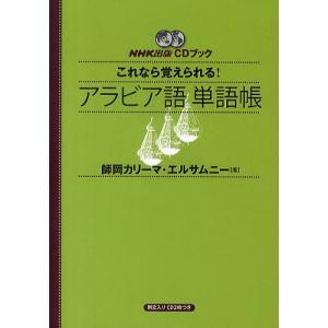 CDブック アラビア語単語帳|bookfan