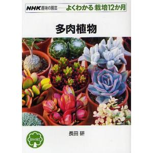 著:長田研 出版社:NHK出版 発行年月:2012年05月 シリーズ名等:NHK趣味の園芸 よくわか...