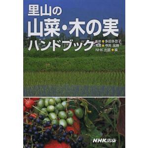 里山の山菜・木の実ハンドブック / 多田多恵子 / 今井國勝 / NHK出版