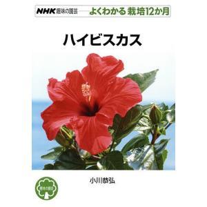 著:小川恭弘 出版社:NHK出版 発行年月:2014年06月 シリーズ名等:NHK趣味の園芸 よくわ...
