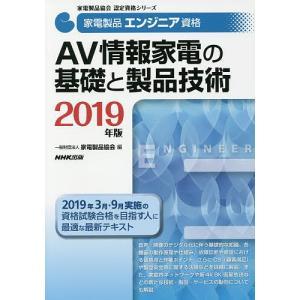 家電製品エンジニア資格AV情報家電の基礎と製品技術 2019年版 / 家電製品協会