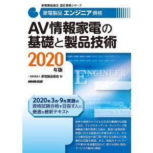 家電製品エンジニア資格AV情報家電の基礎と製品技術 2020年版 / 家電製品協会
