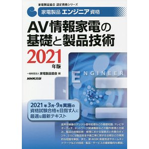 家電製品エンジニア資格AV情報家電の基礎と製品技術 2021年版 / 家電製品協会