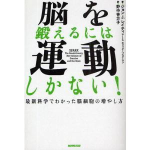著:ジョンJ.レイティ 著:エリック・ヘイガーマン 訳:野中香方子 出版社:NHK出版 発行年月:2...