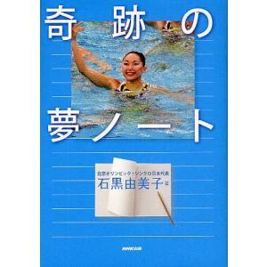著:石黒由美子 出版社:NHK出版 発行年月:2010年08月
