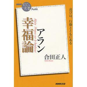 著:合田正人 出版社:NHK出版 発行年月:2012年04月 シリーズ名等:NHK「100分de名著...