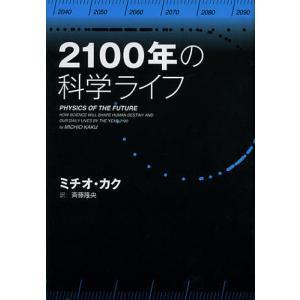 2100年の科学ライフ / ミチオ・カク / 斉藤隆央|bookfan