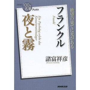 著:諸富祥彦 出版社:NHK出版 発行年月:2013年08月 シリーズ名等:NHK「100分de名著...