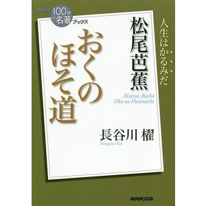 松尾芭蕉 おくのほそ道 / 長谷川櫂