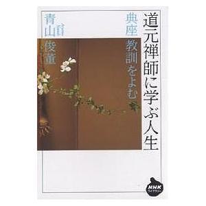 道元禅師に学ぶ人生 典座教訓をよむ / 青山俊董