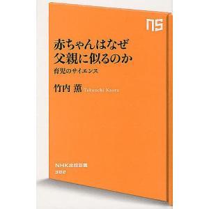 著:竹内薫 出版社:NHK出版 発行年月:2012年06月 シリーズ名等:NHK出版新書 382