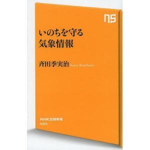 いのちを守る気象情報/斉田季実治の商品画像 ナビ