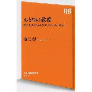 著:池上彰 出版社:NHK出版 発行年月:2014年04月 シリーズ名等:NHK出版新書 431