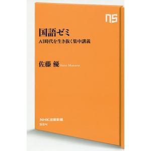 著:佐藤優 出版社:NHK出版 発行年月:2018年06月 シリーズ名等:NHK出版新書 554