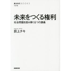 著:荻上チキ 出版社:NHK出版 発行年月:2014年05月 シリーズ名等:NHKブックス 1216