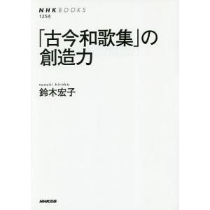「古今和歌集」の創造力 / 鈴木宏子|bookfan