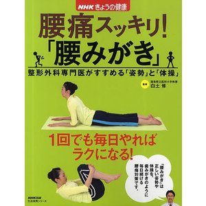 腰痛スッキリ!「腰みがき」 整形外科専門医がすすめる「姿勢」と「体操」 / 白土修