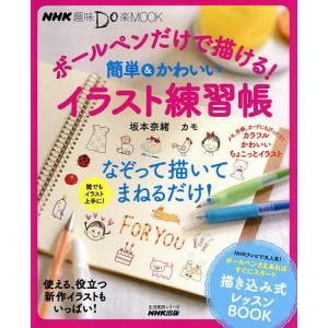 ボールペンだけで描ける簡単かわいいイラスト練習帳 坂本奈緒 カモ