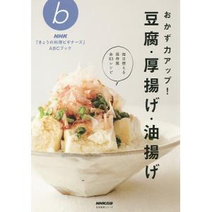 出版社:NHK出版 発行年月:2015年06月 シリーズ名等:生活実用シリーズ NHK「きょうの料理...