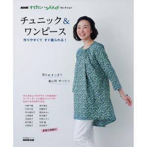 出版社:NHK出版 発行年月:2016年05月 シリーズ名等:生活実用シリーズ NHKすてきにハンド...