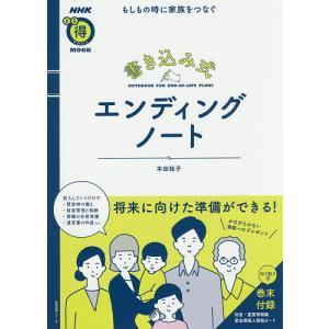 もしもの時に家族をつなぐ書き込み式エンディングノート / 本田桂子|bookfan