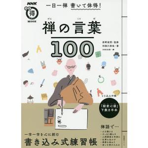 一日一禅書いて体得!禅の言葉100 / 利根川秀佳 / 枡野俊明 / NHK出版