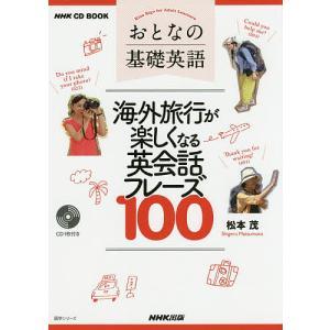 おとなの基礎英語海外旅行が楽しくなる英会話フレーズ100 / 松本茂 / 旅行