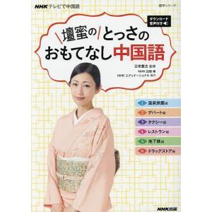 壇蜜のとっさのおもてなし中国語 ダウンロード音声付き / 三宅登之 / NHK出版