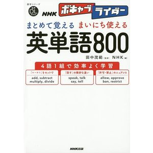 NHKボキャブライダーまとめて覚えるまいにち使える英単語800 / 田中茂範 / NHK / 旅行