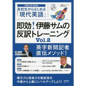即効!伊藤サムの反訳トレーニング 高校生からはじめる「現代英語」 Vol.2 / 伊藤サム / 旅行