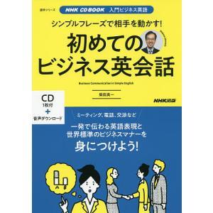 初めてのビジネス英会話 シンプルフレーズ / 柴田真一 / 旅行