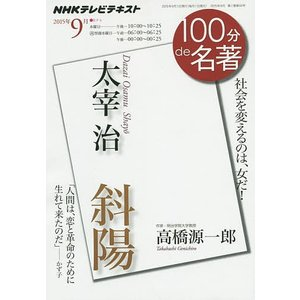 太宰治 斜陽 社会を変えるのは、女だ! / 日本放送協会 / NHK出版 / 高橋源一郎