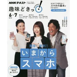簡単!便利!いまからスマホ / 池澤あやか / 日本放送協会 / NHK出版