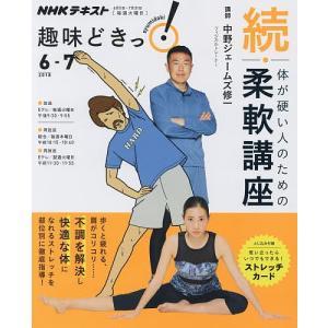体が硬い人のための柔軟講座 続/中野ジェームズ修一/日本放送協会/NHK出版