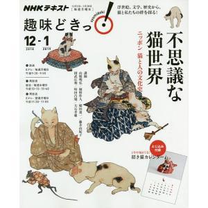 不思議な猫世界 ニッポン猫と人の文化史 / 山根明弘 / 日本放送協会 / NHK出版