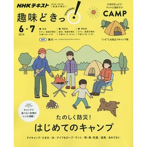 たのしく防災!はじめてのキャンプ / 寒川一 / 日本放送協会 / NHK出版|bookfan