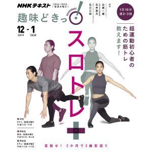 スロトレ+ 目指せ!2か月で3歳若返り / 比嘉一雄 / 石井直方 / 石川三知|bookfan