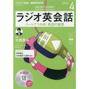 出版社:NHK出版 発行年月:2019年03月