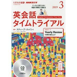 出版社:NHK出版 発行年月:2019年02月