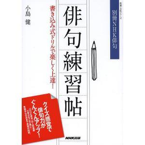 俳句練習帖 書き込み式ドリルで楽しく上達! / 小島健