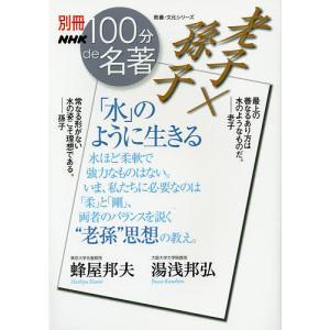 老子×孫子「水」のように生きる / 蜂屋邦夫 / 湯浅邦弘